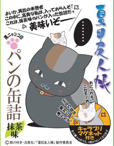 夏目友人帳 缶入りパン(パンの缶詰) 抹茶味 ラベル改訂版