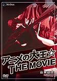 アニメの大王☆THE MOVIE [DVD]