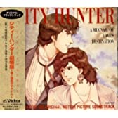 シティーハンター劇場版 〜愛と宿命のマグナム〜 オリジナル・サウンドトラック