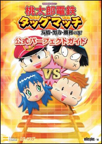 桃太郎電鉄タッグマッチ 友情・努力・勝利の巻! 公式パーフェクトガイド (ゲーマガBOOKS)