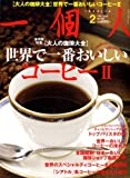 一個人 (いっこじん) 2009年 02月号 [雑誌]