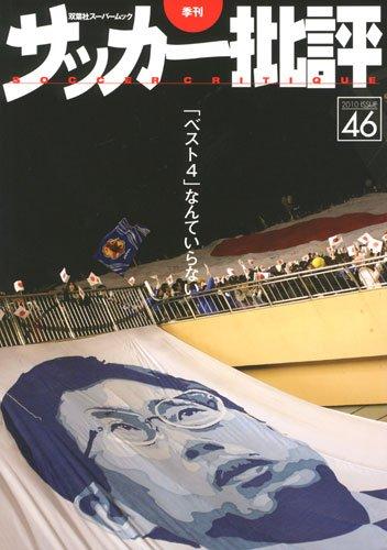 サッカー批評(46)