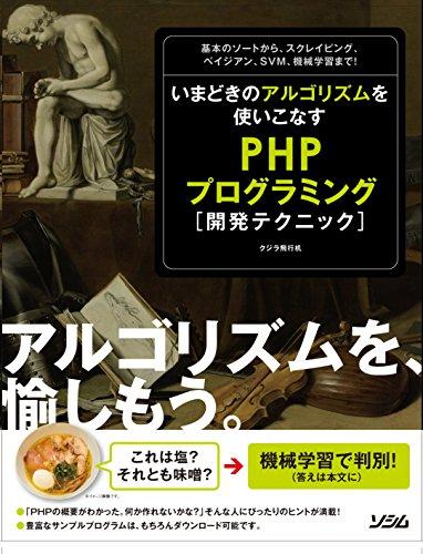 いまどきのアルゴリズムを使いこなす PHPプログラミング開発テクニック -