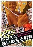 K点超え!手コキと勢いのある射精 【ONED-928】