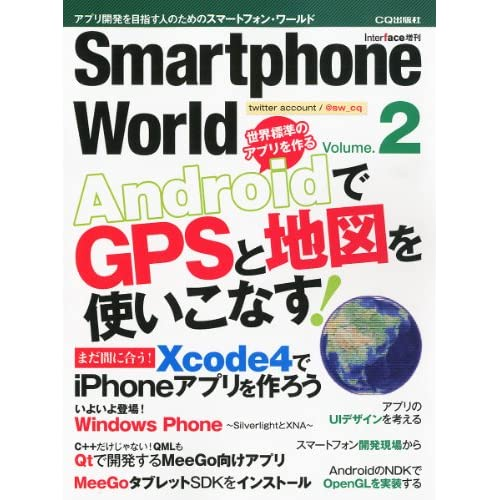 Interface増刊 Smartphone World 2011年 09月号 [雑誌]
