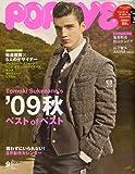 POPEYE (ポパイ) 2009年 09月号 [雑誌]
