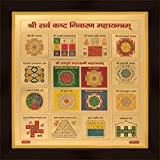 Sri Sarv Kasht Nivaran Yantra - for removing obstacles and bestow for wealth and prosperity - Energized Devine Shield Poster with Frame (Size: 9x9 inch)