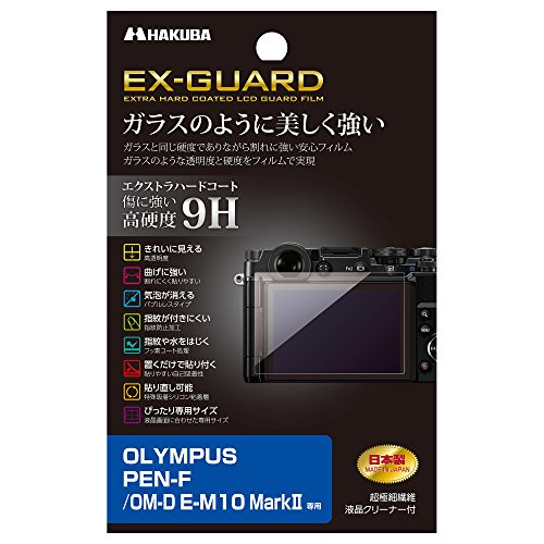 HAKUBA デジタルカメラ液晶保護フィルム EX-GUARD OLYMPUS PEN-F/OM-D E-M10 MarkII専用 EXGF-OPF