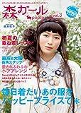 森ガールpapier* vol.3 (電撃ムックシリーズ)