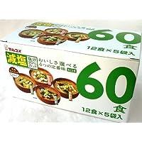 マルコメ 減塩 (塩分20%カット) 即席みそ汁 (生みそタイプ) えらべる4つの定番味 60食×48パック
