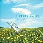 【リラクセーションCD】自律神経にやさしい音楽
