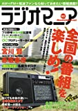 ラジオマニア―全国のAM+FM+短波番組を楽しめ! (三才ムック (vol.130))
