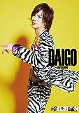 DAIGO [2012年 カレンダー]