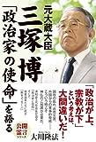 元大蔵大臣・三塚博「政治家の使命」を語る (公開霊言シリーズ)