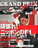 GRAND PRIX Special (グランプリ トクシュウ) 2013年 02月号 [雑誌]