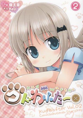 クドわふたー 2 (電撃コミックス)