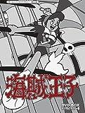 海賊王子のアニメ画像