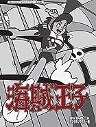 想い出のアニメライブラリー 第50集 海賊王子 DVD-BOX デジタルリマスター版