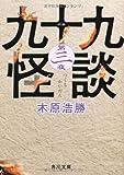 九十九怪談 第三夜 (角川文庫)