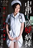 芸能人 羽田あい 中出し陵辱病棟 犯された美人看護師 [DVD]