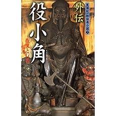 外伝 役小角―夜叉と行者 (黒須紀一郎伝奇小説)