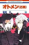 オトメン(乙男) 16 (花とゆめコミックス)