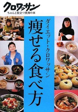 ダイエット・クロワッサン 痩せる食べ方 (クロワッサン・ちゃんと役立つ実用の本)