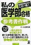 私の医学部合格参考書作戦〈2009年版〉 (YELL books)