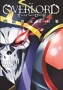 アニメ「オーバーロード」完全設定資料集