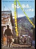 幸福の黄色いハンカチ デジタルリマスター2010