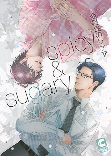 spicy & sugary (ショコラコミックス)