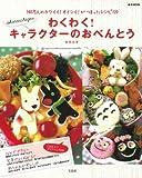 akinoichigoのわくわく! キャラクターのおべんとう (e-MOOK)