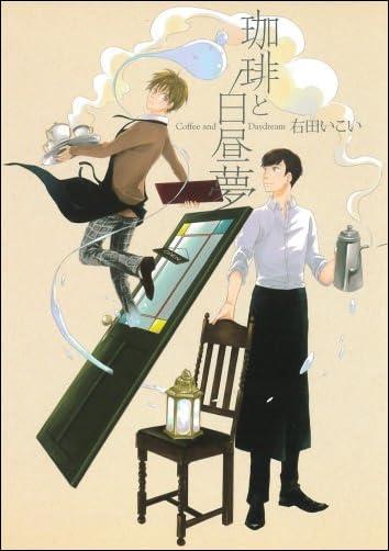 珈琲と白昼夢 (アヴァルスコミックス) (マッグガーデンコミックス アヴァルスシリーズ)