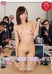 あなたの職場で撮影します。 きみの歩美 エスワン ナンバーワンスタイル [DVD]