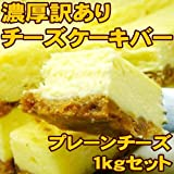 訳あり・端っこ【クリームチーズを50%使用!濃厚チーズケーキバー】人気のプレーンチーズ【1.0kg】
