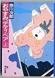 おやすみ、テディ・ベア / 赤川 次郎 のシリーズ情報を見る