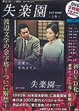 失楽園 DVD BOOK 上巻【DVD×2枚組・第1話~第6話・300分収録】 (宝島社DVD BOOKシリーズ)