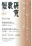 短歌研究 2014年 09月号 [雑誌]