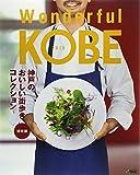 Wonderful Kobe 2015 (神戸新聞MOOK)