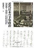 近代日本の予算政治 1900-1914: 桂太郎の政治指導と政党内閣の確立過程