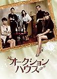 オークションハウス DVD-BOX