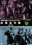 不滅の映画監督 ジョン・フォード傑作選 肉弾鬼中隊[DVD]