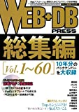 WEB+DB PRESS 総集編 [Vol.1?60]