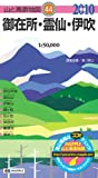 御在所・霊仙・伊吹 2010年版 (山と高原地図 44) [単行本] / 昭文社 (刊)