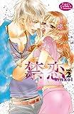 禁恋 2 (TLコミック・セレクション 1)