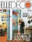 ELLE DECO (エル・デコ) 2009年 06月号 [雑誌]