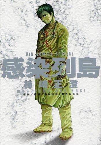 感染列島 (ビッグコミックススペシャル)  感染列島  映画「感染列島」製作委員会 のレビュー全