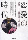 恋愛の時代―大正期(1920年代前半)朝鮮における文化と流行
