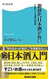 新世代日本酒が旨い いま飲むべき全国の36銘柄 (角川SSC新書)