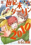 世紀末☆ダーリン2010 (花恋)